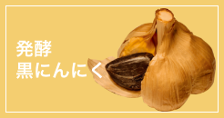 発酵黒にんにく